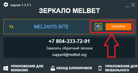 бк мелбет