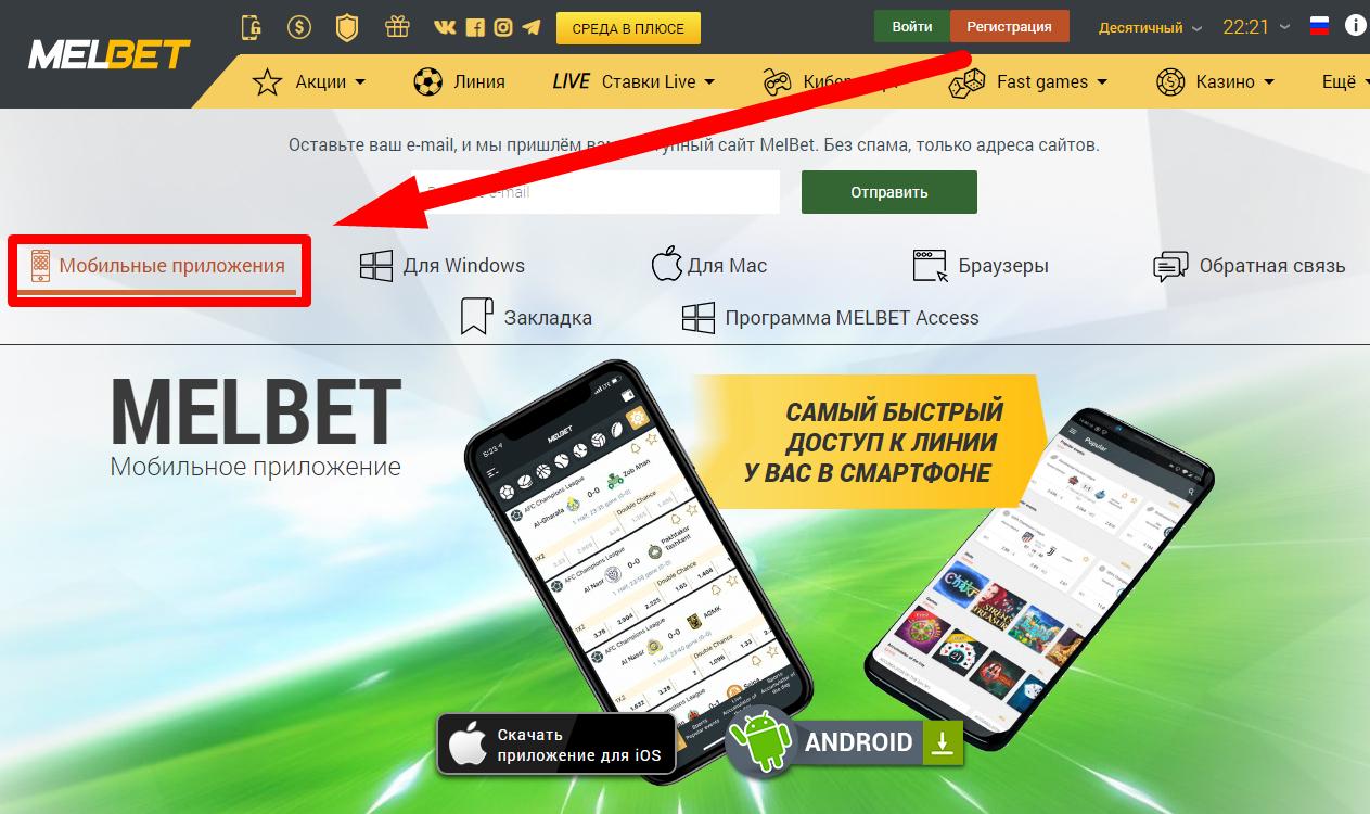 установить приложение Мелбет на iOS