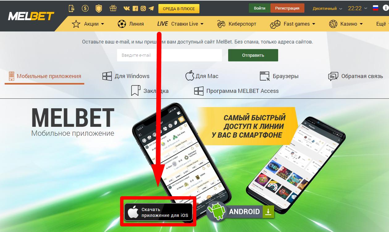 Скачать приложение Мелбет на iOS
