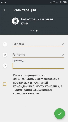 скрин регистрации